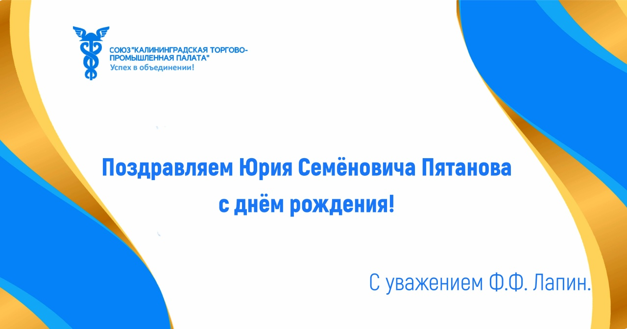Поздравляем Юрия Семёновича Пятанова с Днём рождения!
