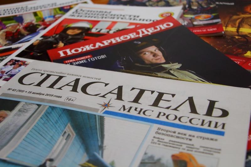 Подписная кампания на ведомственные издания МЧС России в 2021 году