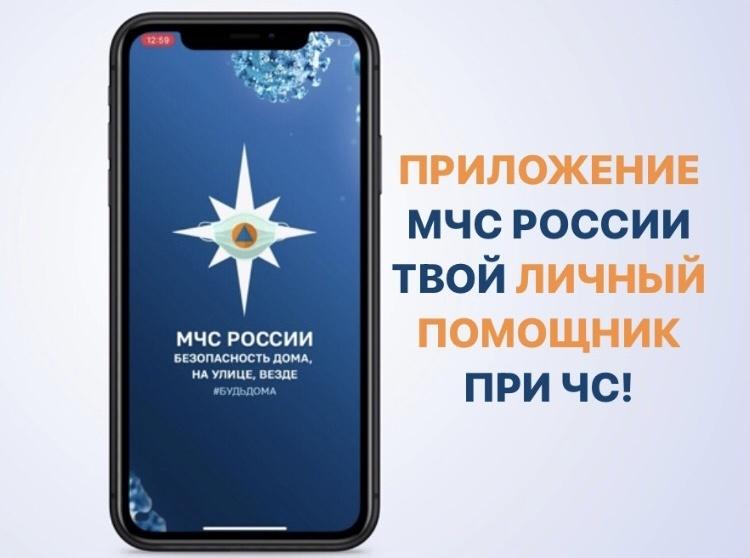 Мобильное приложение поможет при ЧС