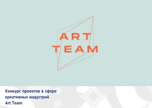 Стартовал приём заявок на ежегодный Всероссийский конкурс проектов в сфере креативных индустрий Art Team....